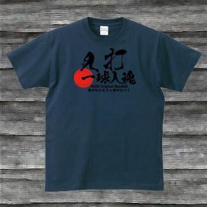 一球入魂野球Tシャツ・打ネイビー|shop-seed