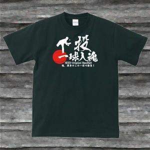 一球入魂野球Tシャツ・投ブラック|shop-seed