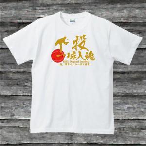 一球入魂野球Tシャツ・投ホワイト|shop-seed