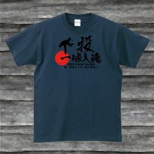 一球入魂野球Tシャツ・投ネイビー|shop-seed