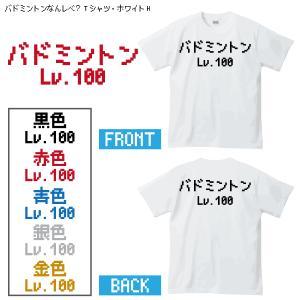バドミントンなんレベ?Tシャツ・ホワイト|shop-seed