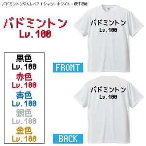 バドミントンなんレベ?Tシャツ・ホワイト・吸汗速乾|shop-seed