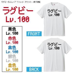 ラグビーなんレベ?Tシャツ・ホワイト・吸汗速乾|shop-seed
