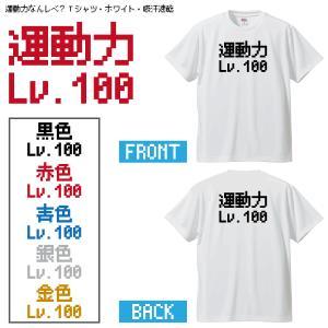運動力なんレベ?Tシャツ・ホワイト・吸汗速乾|shop-seed