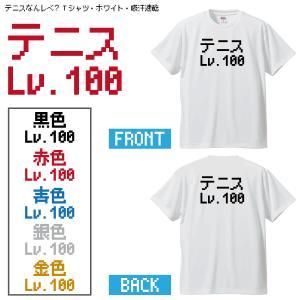 テニスなんレベ?Tシャツ・ホワイト・吸汗速乾|shop-seed
