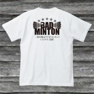 バドミントン・三度の飯よりバドミントンTシャツ・ホワイト|shop-seed