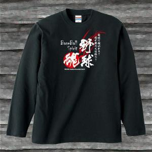 野球魂ロングスリーブTシャツブラック[長袖]|shop-seed