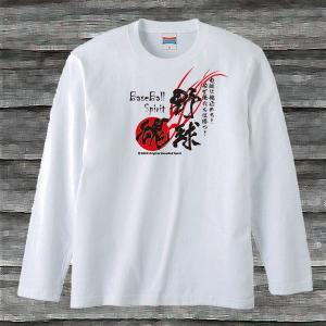 野球魂ロングスリーブTシャツホワイト[長袖]|shop-seed
