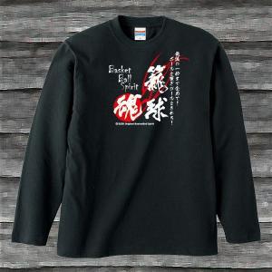 籠球魂ロングスリーブTシャツブラック[長袖]|shop-seed