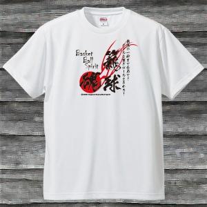籠球魂Tシャツ・ホワイト・吸汗速乾|shop-seed