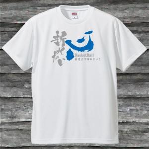 折れない心BasketBallドライTシャツ・吸汗速乾|shop-seed