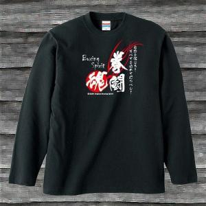 拳闘魂ロングスリーブTシャツブラック[長袖]|shop-seed