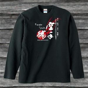 空手魂ロングスリーブTシャツブラック[長袖] shop-seed