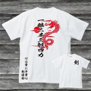 剣道・一眼二足三胆四力Tシャツホワイト|shop-seed