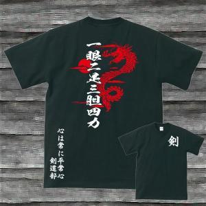 剣道・一眼二足三胆四力Tシャツブラック|shop-seed