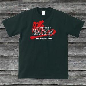勝つTシャツブラック|shop-seed