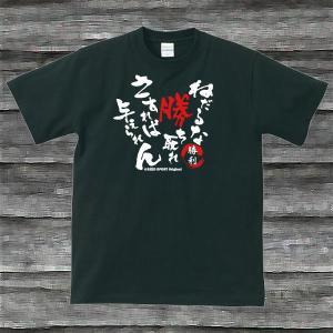 ねだるな勝ち取れTシャツ・ブラック|shop-seed
