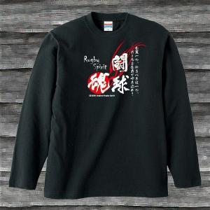 闘球魂ロングスリーブTシャツブラック[長袖]|shop-seed
