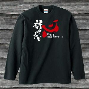 折れない心RugbyロングスリーブTシャツ[長袖]|shop-seed
