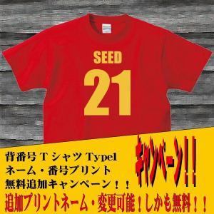 背番号TシャツType1ネーム・番号プリント無料追加キャンペーン|shop-seed