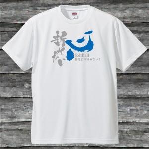 折れない心SoftBallドライTシャツ・吸汗速乾