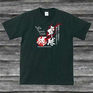 卓球魂Tシャツ・ブラック shop-seed