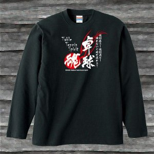 卓球魂ロングスリーブTシャツブラック[長袖]|shop-seed