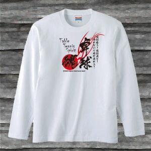 卓球魂ロングスリーブTシャツホワイト[長袖]|shop-seed
