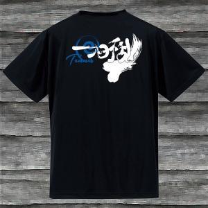 テニスボール・一心不乱Tシャツ・ブラック・吸汗速乾|shop-seed