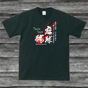 庭球魂Tシャツ・ブラック|shop-seed