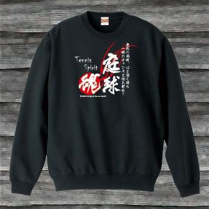 庭球魂スウェット[トレーナー]ブラック|shop-seed