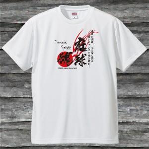 庭球魂Tシャツ・ホワイト・吸汗速乾|shop-seed