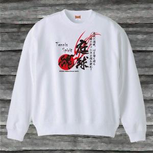 庭球魂スウェット[トレーナー]ホワイト|shop-seed