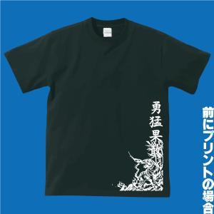 庭球道Tシャツ虎!四文字熟語を変更可能!!ブラック|shop-seed