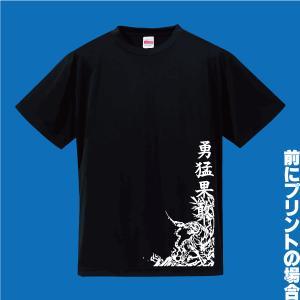 庭球道Tシャツ虎!四文字熟語を変更可能!!ブラック・吸汗速乾|shop-seed