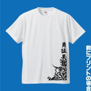庭球道Tシャツ虎!四文字熟語を変更可能!!ホワイト・吸汗速乾|shop-seed
