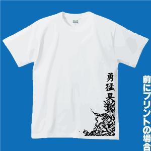 庭球道Tシャツ虎!四文字熟語を変更可能!!ホワイト|shop-seed