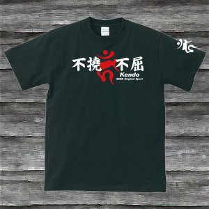 不撓不屈kendo梵字Tシャツ・ブラック|shop-seed