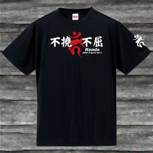 不撓不屈Kendo梵字Tシャツ・ブラック・吸汗速乾|shop-seed