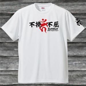 不撓不屈SoftBall梵字Tシャツ・ホワイト・吸汗速乾です、 決してくじけない!! デザインを選ん...