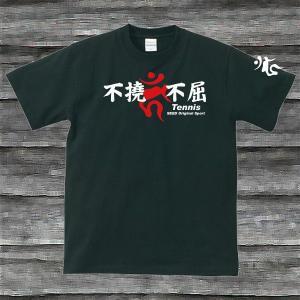 不撓不屈Tennis梵字Tシャツ・ブラック|shop-seed