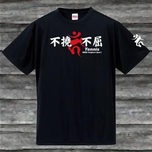 不撓不屈Tennis梵字Tシャツ・ブラック・吸汗速乾|shop-seed