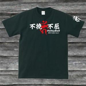 不撓不屈VolleyBall梵字Tシャツ・ブラック|shop-seed
