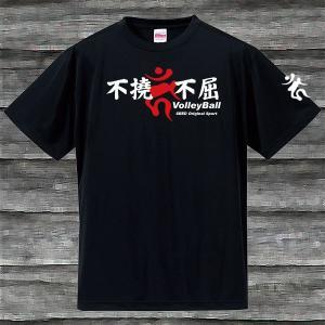 不撓不屈VolleyBall梵字Tシャツ・ブラック・吸汗速乾|shop-seed