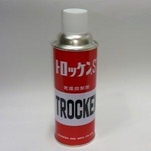 トロッケンS 1箱(10本入)|shop-seibu