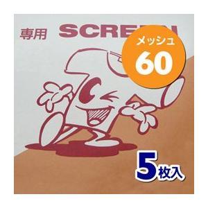 Tシャツくん用ミドルスクリーン 35cm x 35cm(5枚入)60M shop-seibu