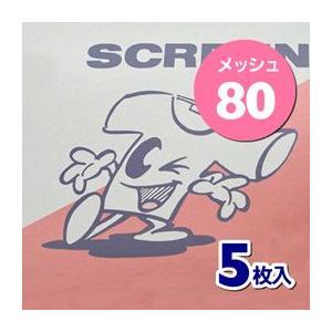 Tシャツくん用ミドルスクリーン 35cm x35cm(5枚入)80M shop-seibu