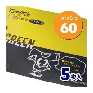 Tシャツくん用ワイドスクリーン 35cmx48cm(5枚入)60M shop-seibu