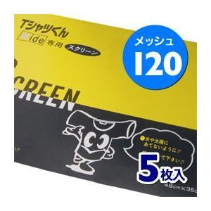 Tシャツくん用ワイドスクリーン 35cmx48cm(5枚入)120M shop-seibu
