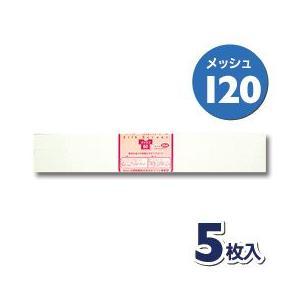 Tシャツくん用Proスクリーン 53cm x53cm(5枚入)120M shop-seibu